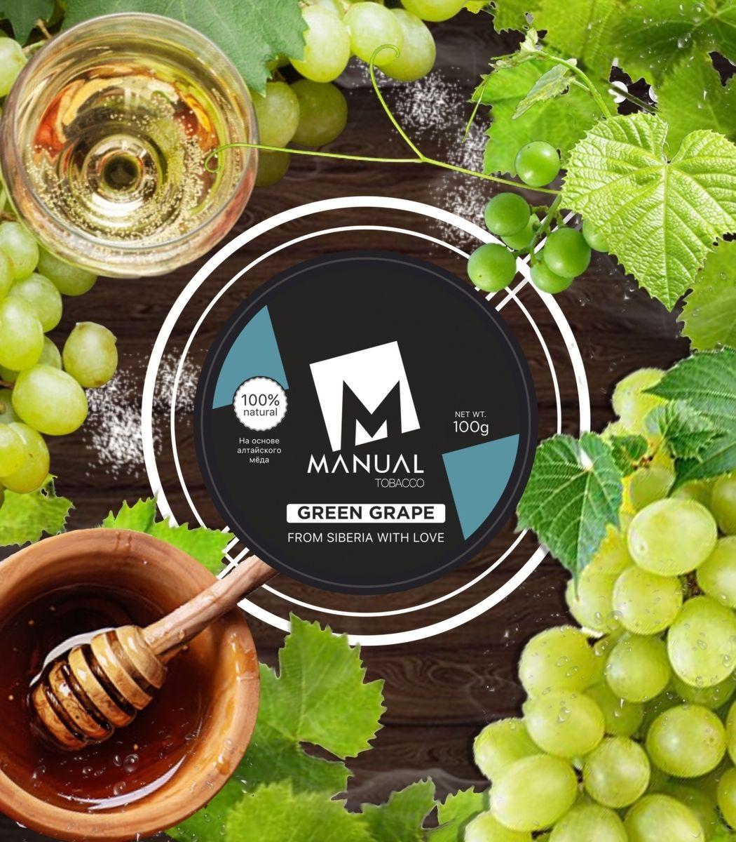 Manual синий Зеленый виноград