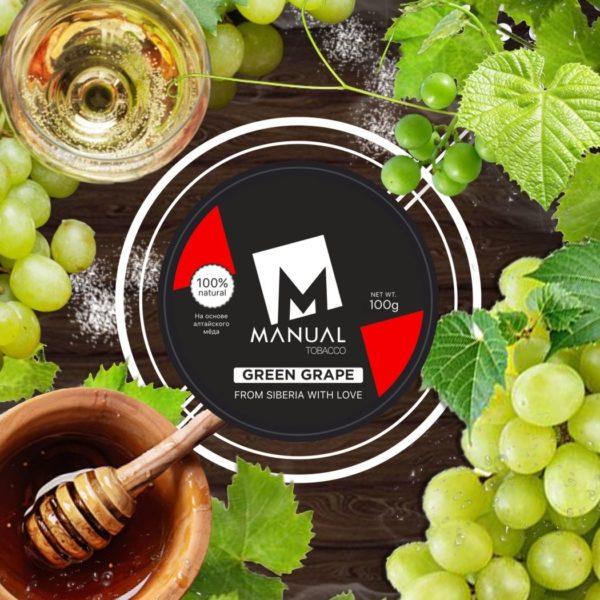 Мануал Красный Зеленый виноград
